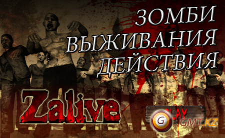 Zalive - Zombie Survival (2013/ENG/Android)