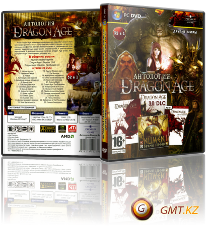 Dragon Age Dilogy (2009-2011/RUS/ENG/RePack �� R.G. ��������)