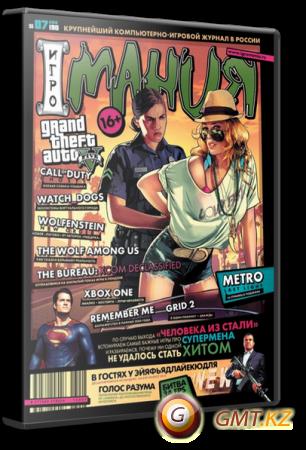 Игромания № 07 (июль 2013/Видеомания)