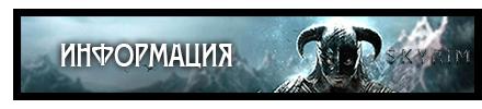 The Elder Scrolls 5 Skyrim Legendary Edition v.1.9.32.0.8 + 4 DLC (2013/RUS/RePack от Fenixx)