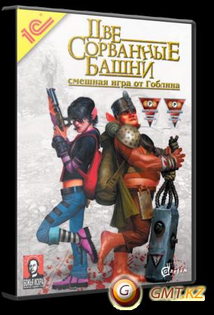 Две сорванные башни (2009/RUS/RePack)