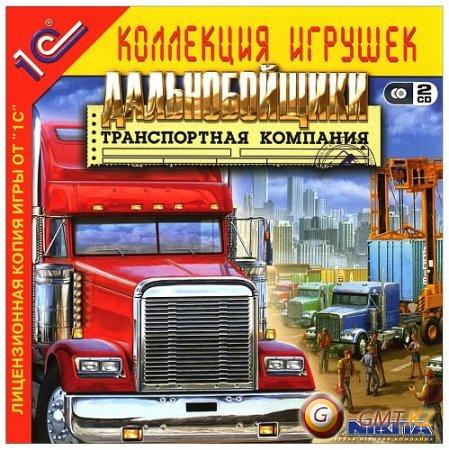Дальнобойщики Антология (1998-2010/RUS/RePack)