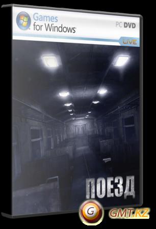 The Train / Поезд v.1.0 (2013/RUS/ENG/Лицензия)