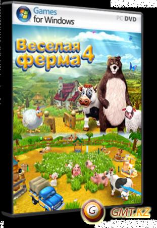 Веселая Ферма 4 (2013/RUS/Пиратка)