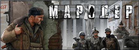 Мародер / Man of Prey (2009/RUS/RePack)