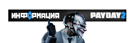 Payday 2 Career Criminal Edition v.1.0.53 (2013/ENG/RePack от xatab)