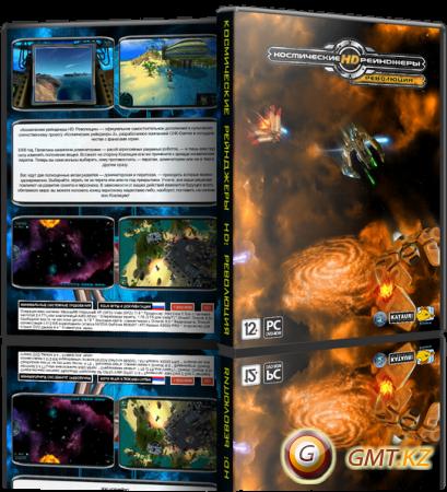 Космические рейнджеры HD: Революция (2013/RUS/RePack от Fenixx)
