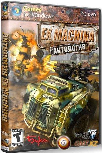 Ex Machina �������� (2005-2007/RUS/Repack �� R.G. Recoding)