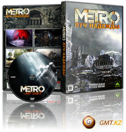 Metro: Last Light v.1.0.0.14 + 6 DLC (2013/RUS/ENG/Multi9/RePack от z10yded)