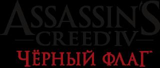 Assassin's Creed 4 Black Flag (2013/RUS/EUR/4.46)