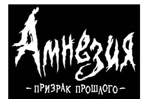 Amnesia Dilogy / ������� Amnesia (2010-2013/RUS/ENG/MULTI/RePack �� R.G. ��������)
