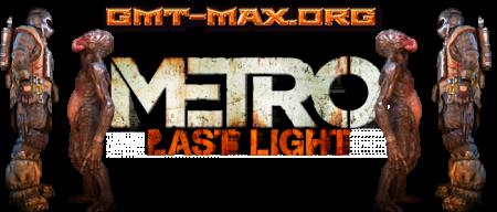 Метро 2033: луч надежды / metro: last light (2013) рс | repack от.