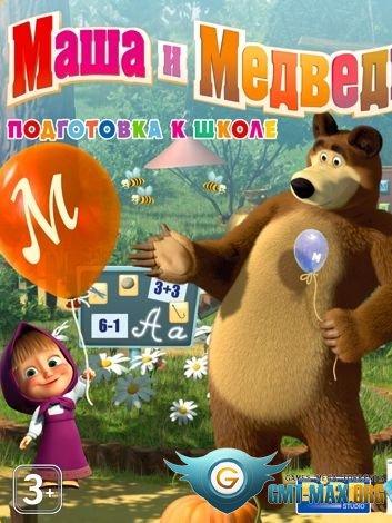 Игра маша и медведь подготовка к школе