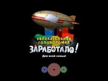 Заработало! / Crazy Machines 1-5 (2003-2009/RUS/RePack)