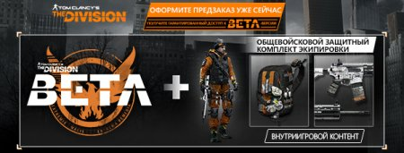 Tom Clancy's The Division (2016/RUS/ENG/Лицензия)