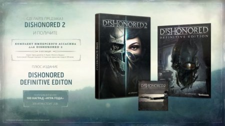 Dishonored 2 (2016/RUS/ENG/RePack от xatab)