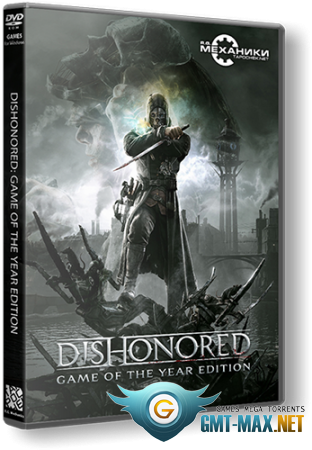 Dishonored Anthology (2012-2017/RUS/ENG/RePack от R.G. Механики)
