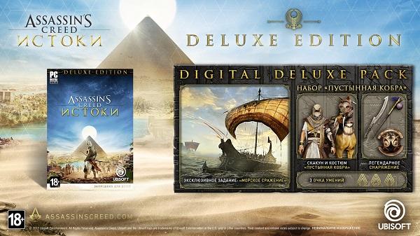 Assassin's Creed: Unity Gold Edition v.1.5.0 - MAXAGENT 31