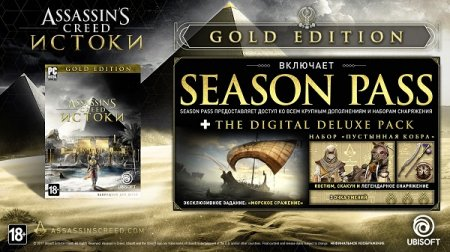Assassin's Creed Origins Gold Edition v.1.21 (2017/RUS/ENG/RePack от xatab)
