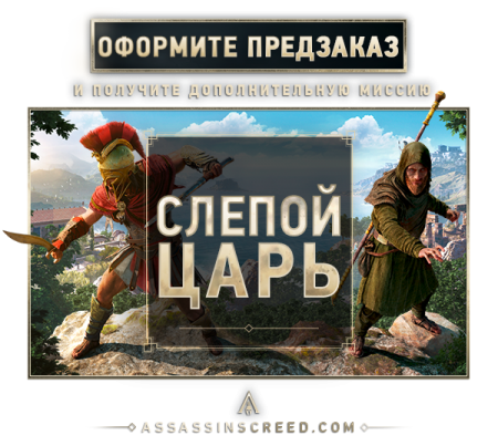 Assassin's Creed Odyssey Ultimate Edition v.1.5.3 + DLC (2018/RUS/ENG/Uplay-Rip)