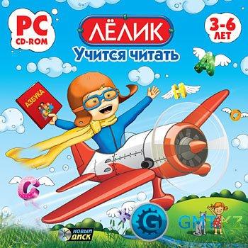 Лёлик учится читать ( Compedia/ 2011 / RUS / Лицензия)