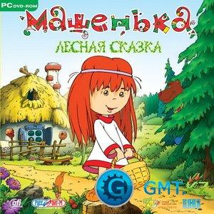 Машенька. Лесная сказка (2008/RUS/Лицензия)