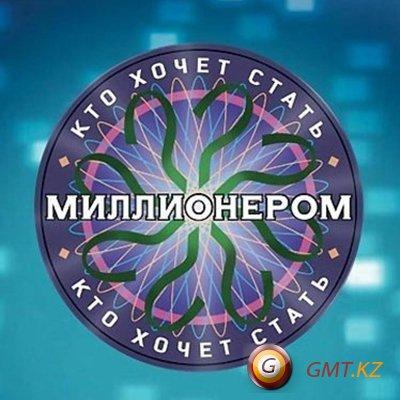 Кто хочет стать Миллионером? (2011/RUS/Лицензия)