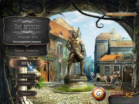 Timeless: The Forgotten Town Collectors Edition (2011/RUS/Пиратка)