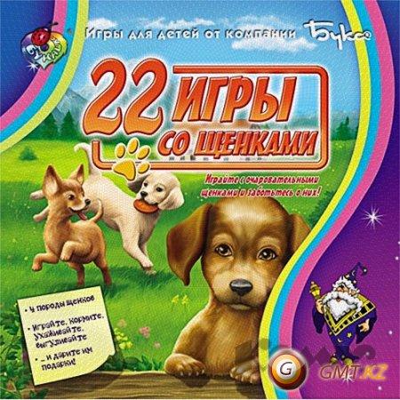 22 игры со щенками (2008/RUS/Лицензия)