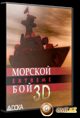 Морской бой 3D Extreme (2009/RUS/Лицензия)