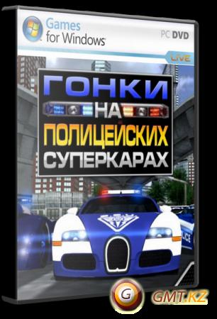 Гонки на Полицейских Суперкарах (2010/RUS/Лицензия)