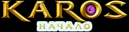 Karos Online (2009/RUS/Лицензия)