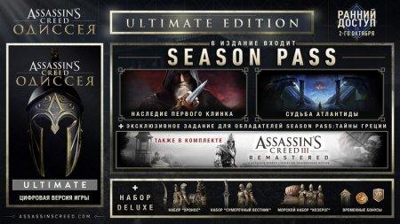 Assassin's Creed Odyssey Ultimate Edition v.1.0.6 + DLC (2018/RUS/ENG/Лицензия)
