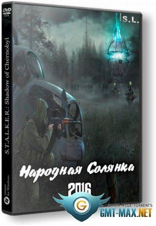 S.T.A.L.K.E.R.: Shadow of Chernobyl - Народная Солянка (2017/RUS/RePack от SeregA-Lus)