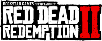 Red Dead Redemption 2: Ultimate Edition (2019/RUS/ENG/RGL-Rip)