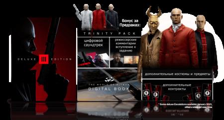 HITMAN 3 Deluxe Edition v.3.70.0 HotFix 1 (2021/RUS/ENG/Пиратка)