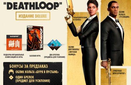 DEATHLOOP Deluxe Edition (2021/RUS/ENG/Steam-Rip)